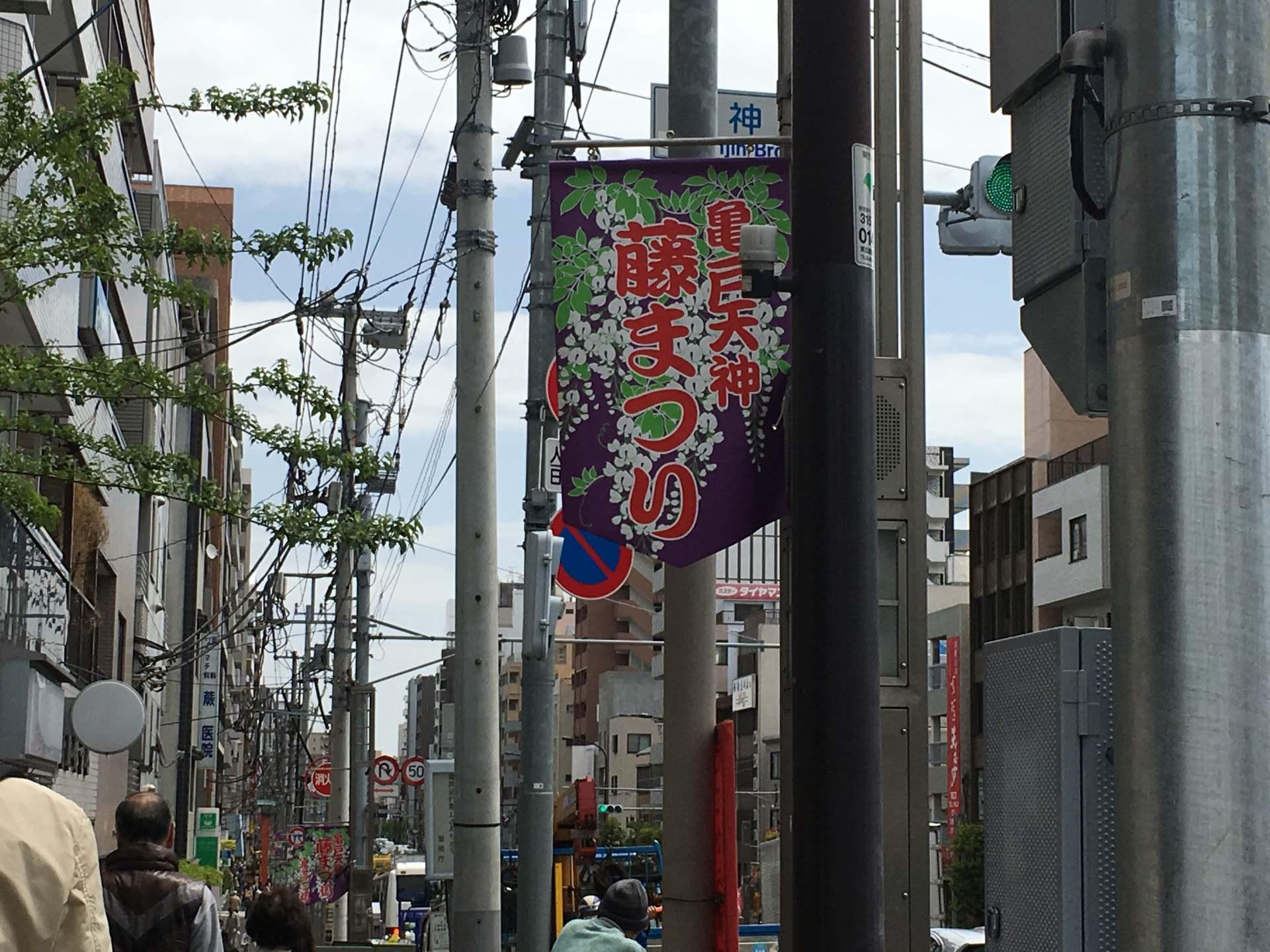 充满东京下町风情的街道