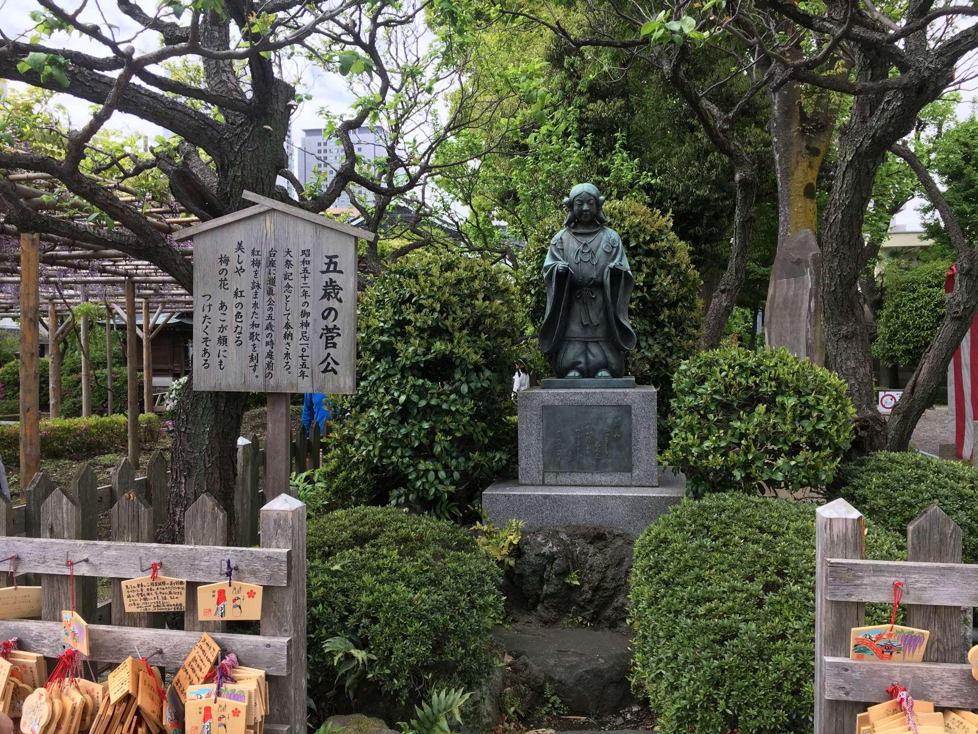 五岁菅公像