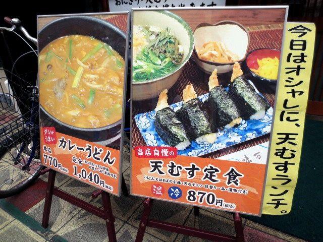 Curry Udon, Tenmusu