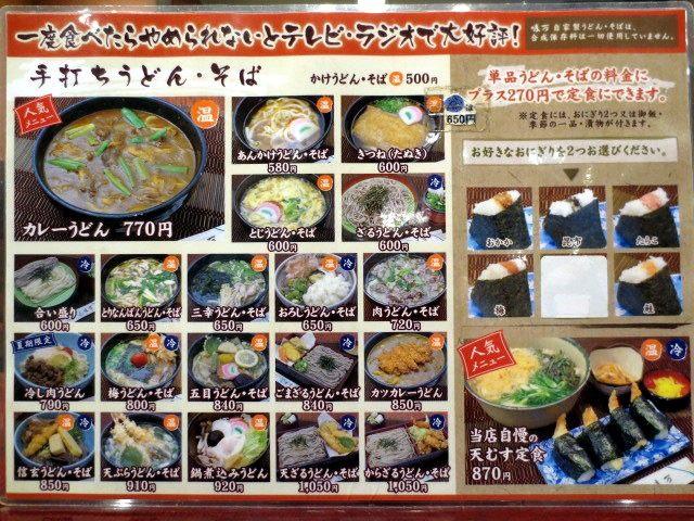 Menu Lineup Averaging Around 700 Yen