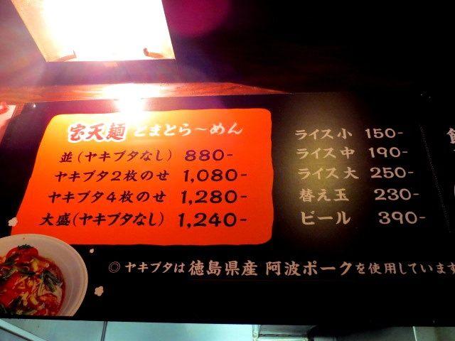 拉面从880日圆起价。