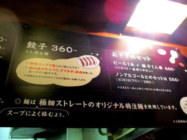 饺子 360日圆