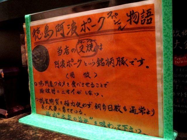 店家关于叉烧的说明书。