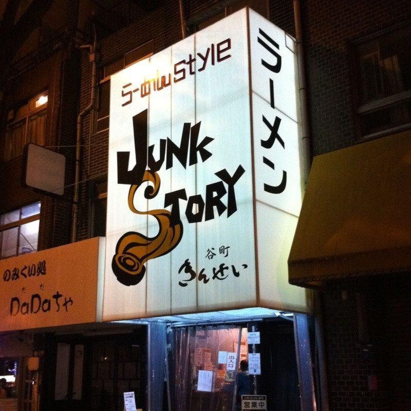 拉麵 style Junk Story