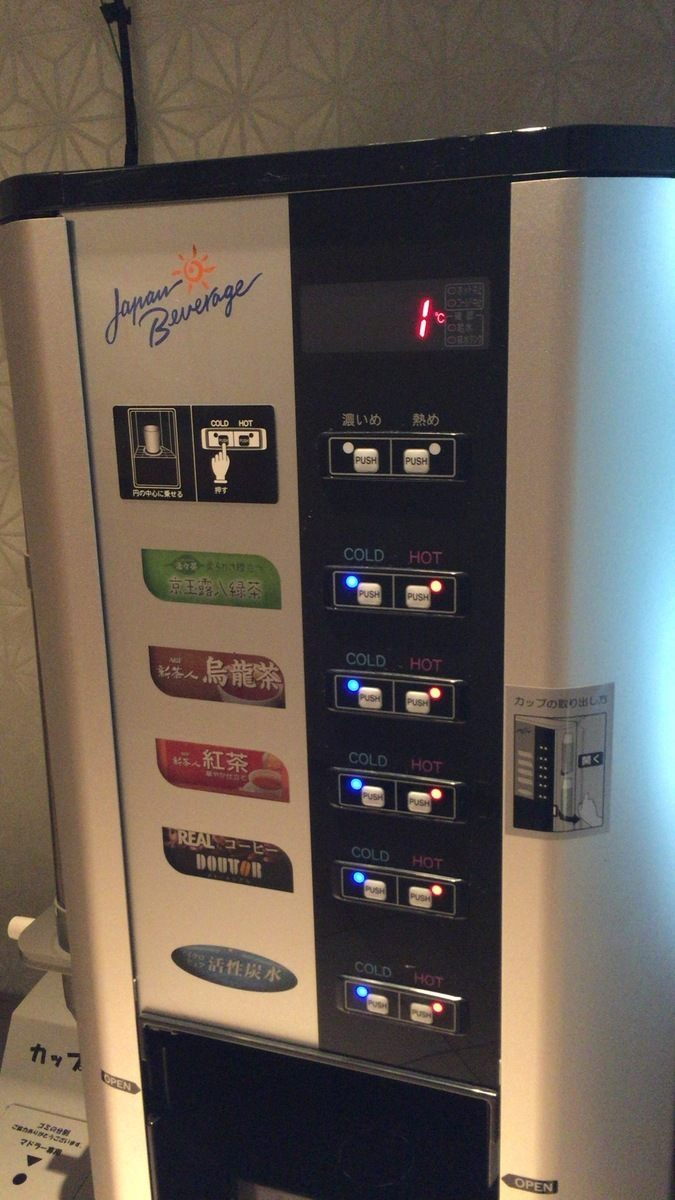A free drink vending machine