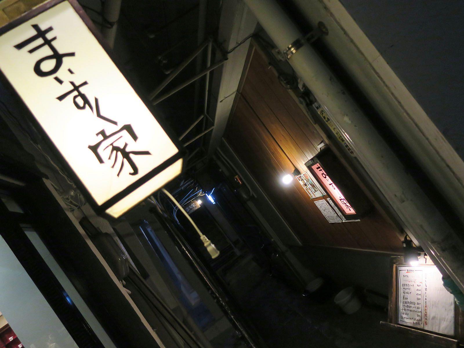 「Maisukuya (日文:まいすく家)」外观