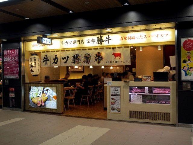 「京都勝牛」所處的大阪堂島地下街