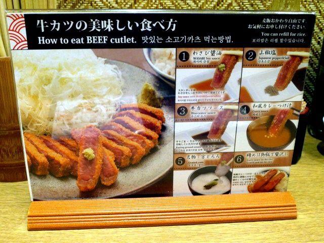 餐桌上有炸牛排各種吃法的介紹