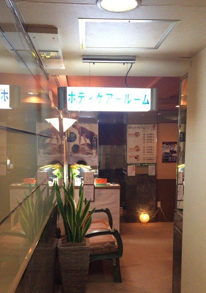 Body Care Room