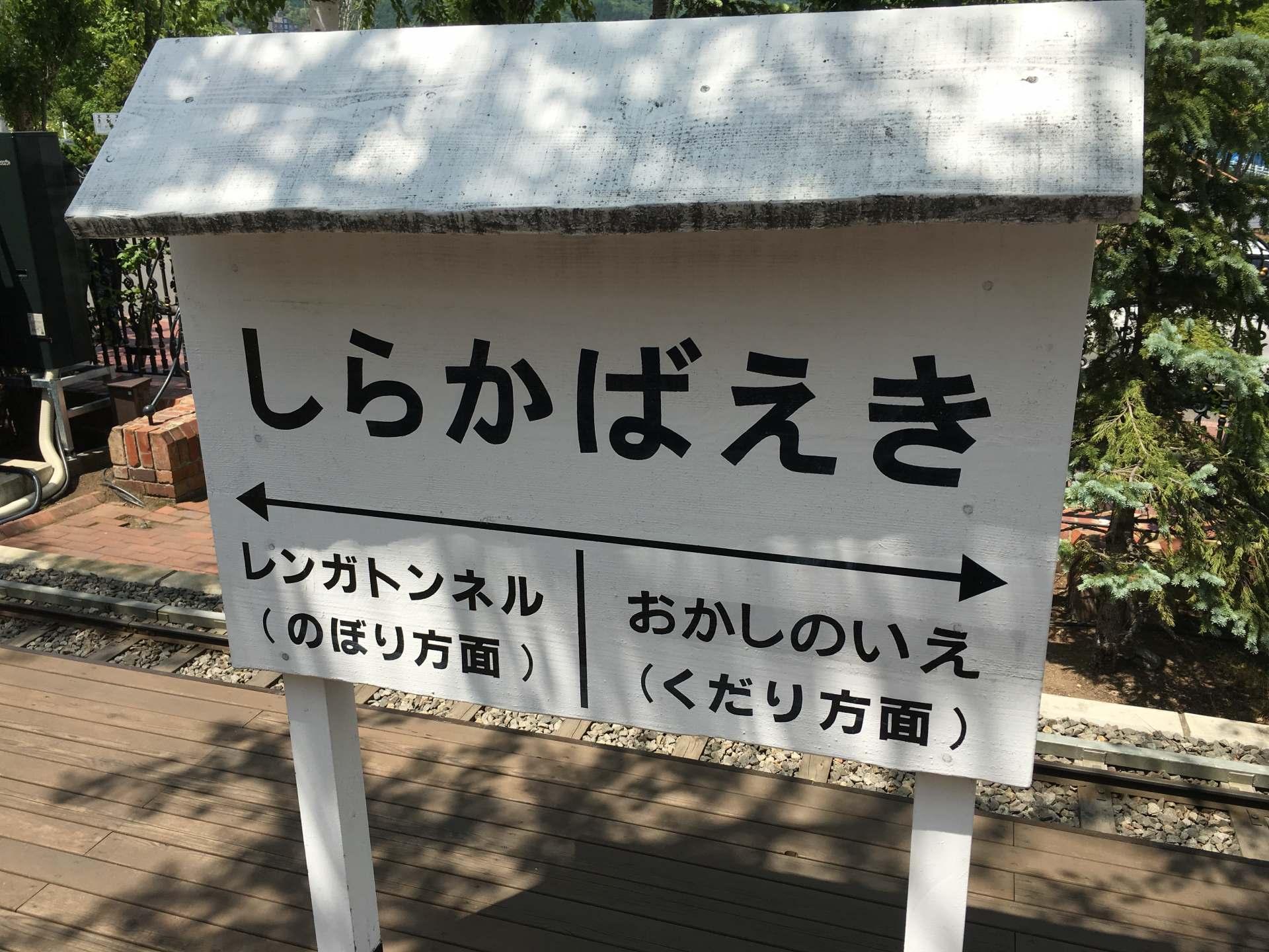 车站的招牌