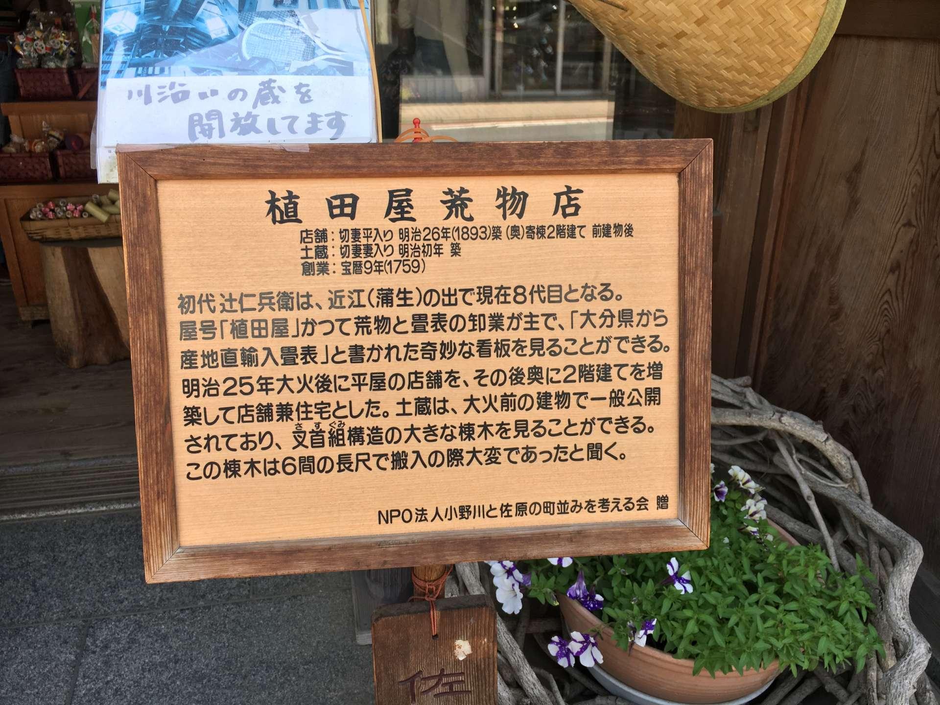 植田屋荒物店