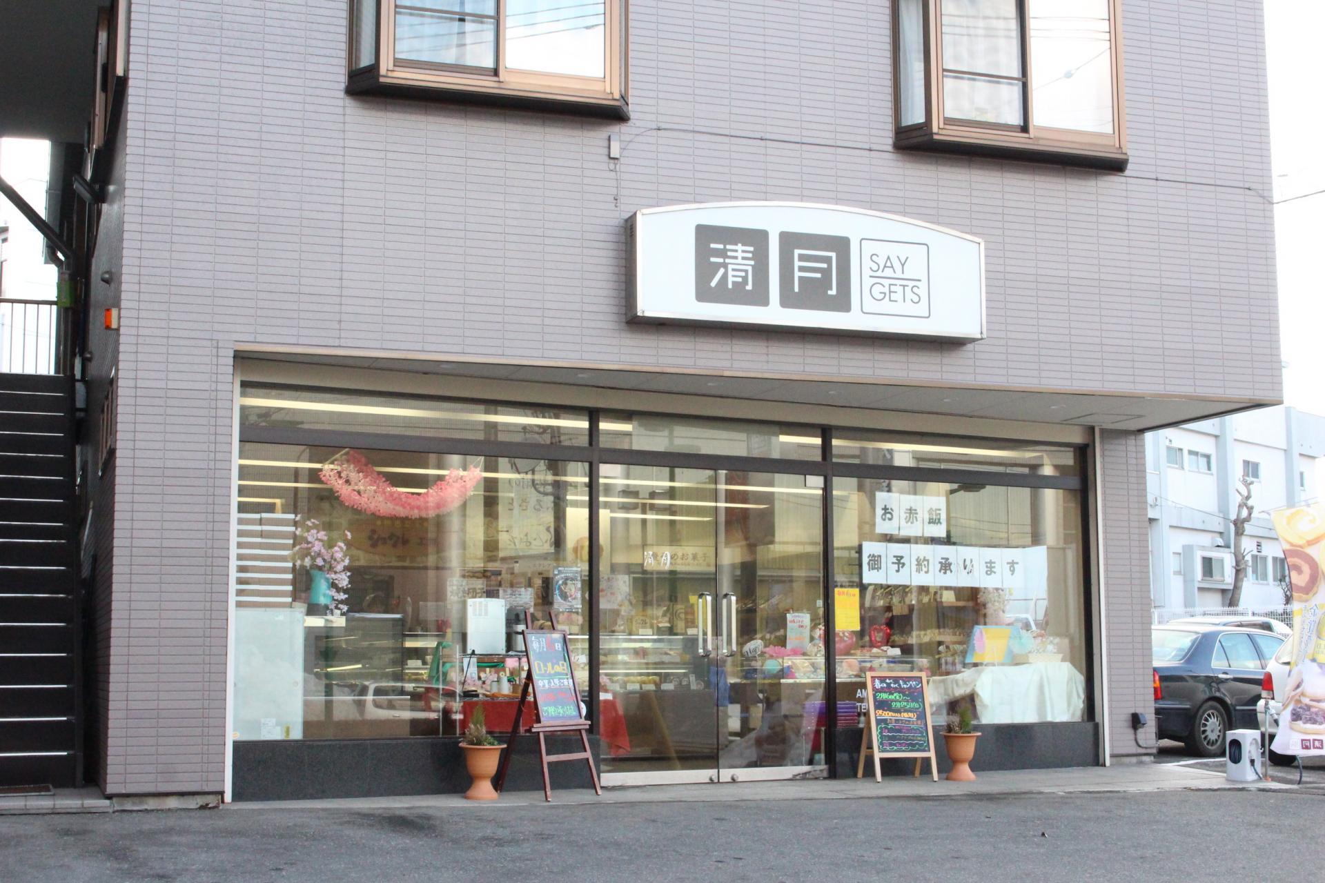 清月富士吉田店