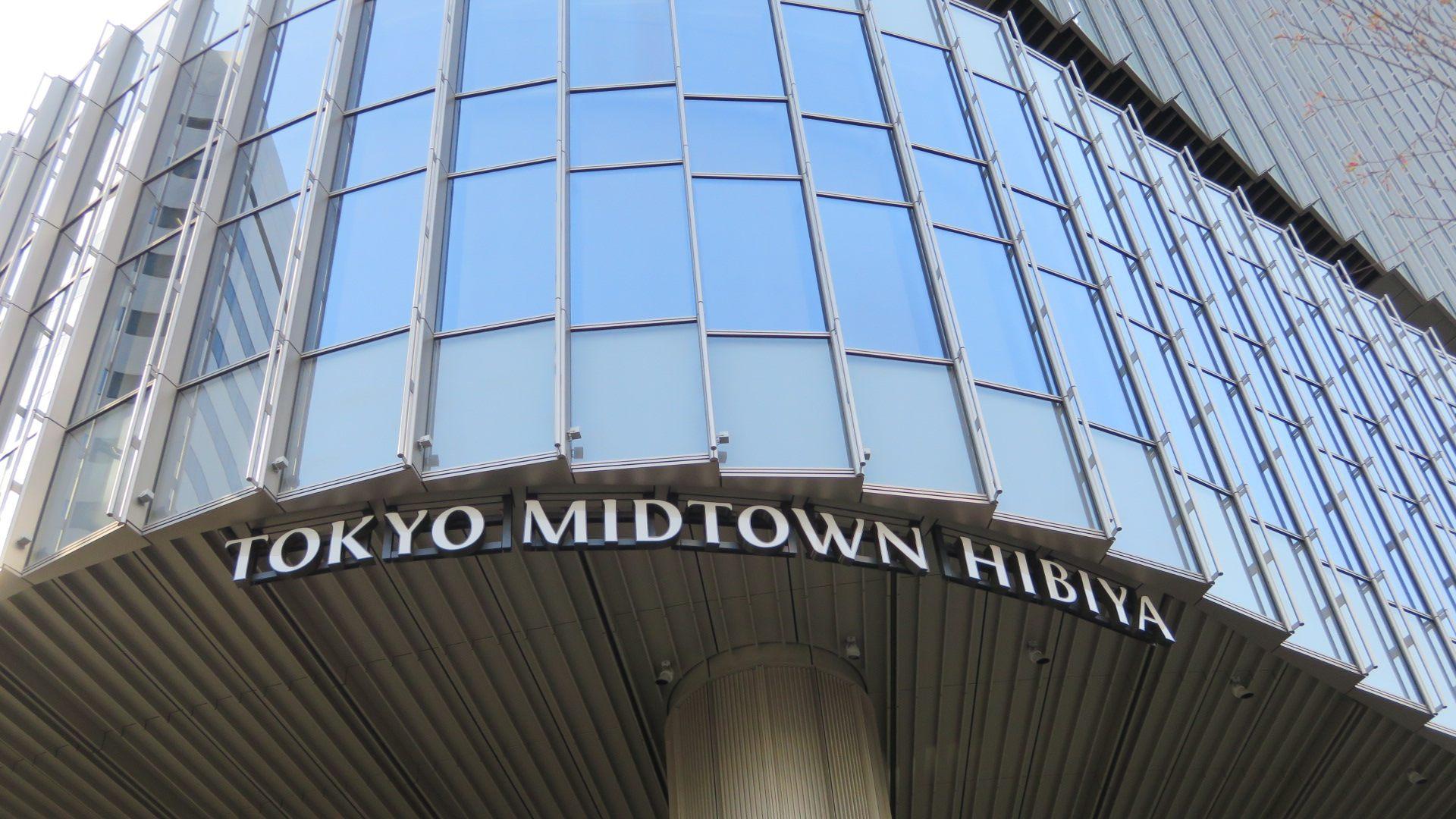 「東京MIDTOWN日比谷」