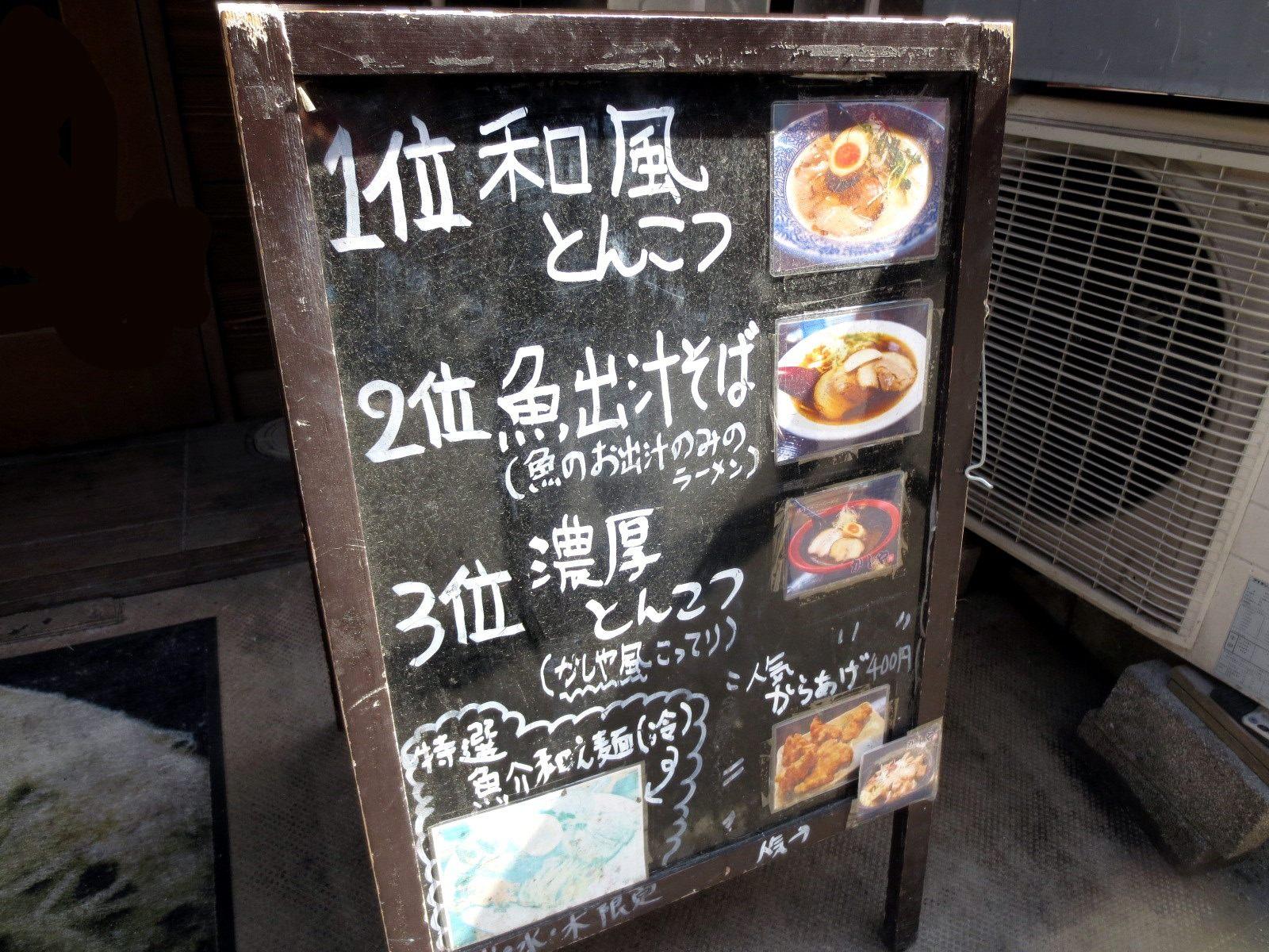 看板上写着人气菜单排行榜