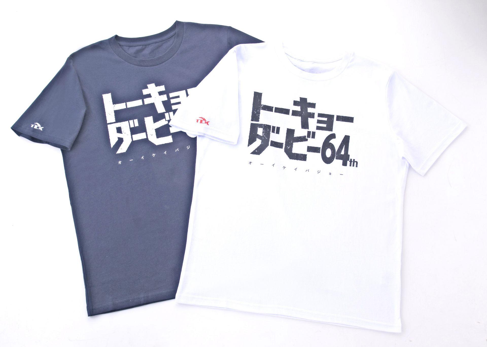 Gift B – Tokyo Derby T-Shirt – 10 Points