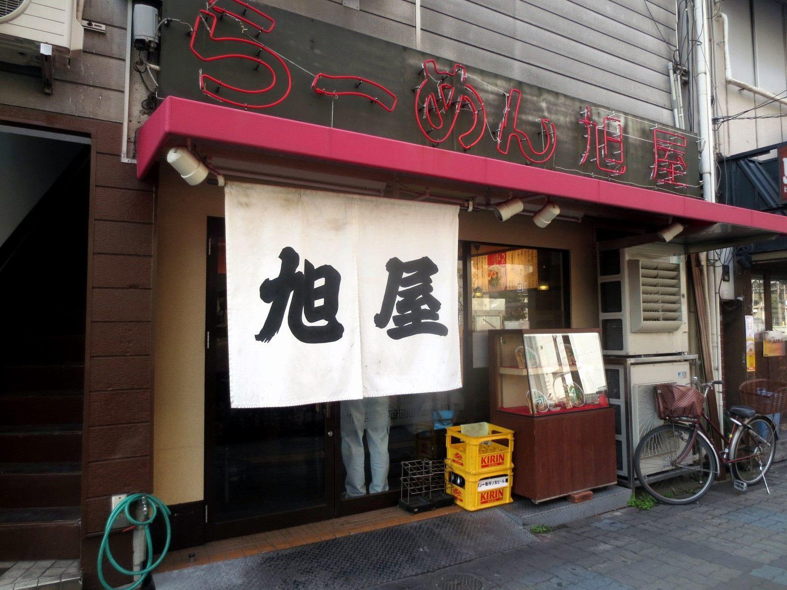 Ramen Asahiya's exterior
