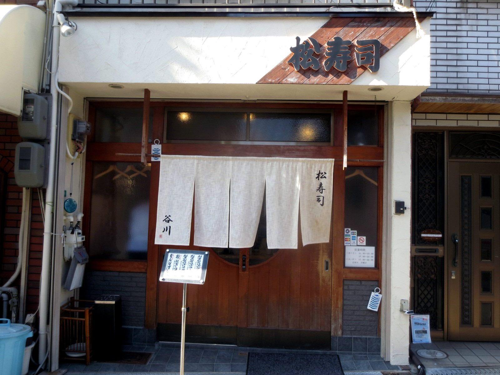 Matsu Sushi, Exterior