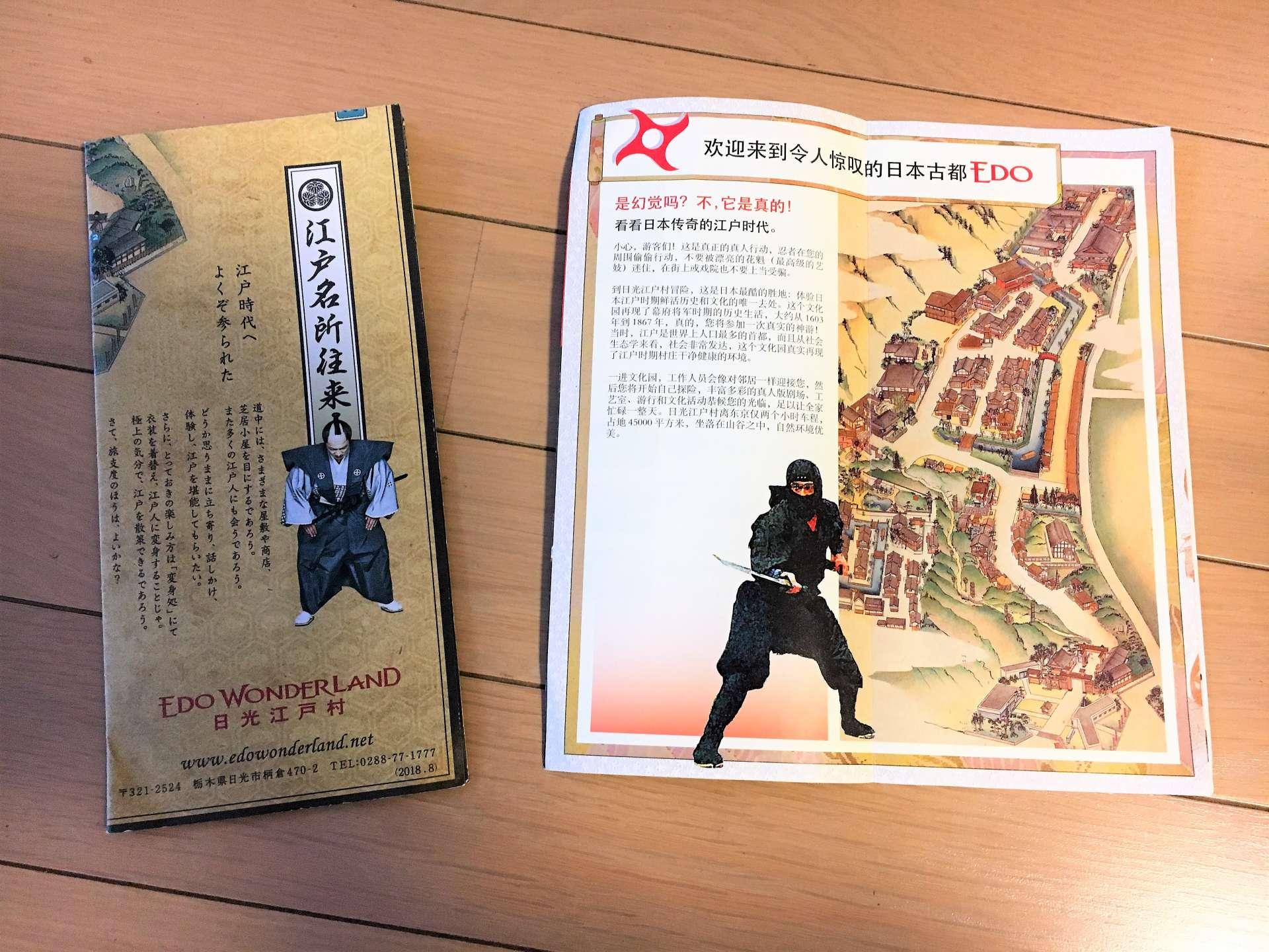介紹江戶村的小冊子(右邊是中文版)