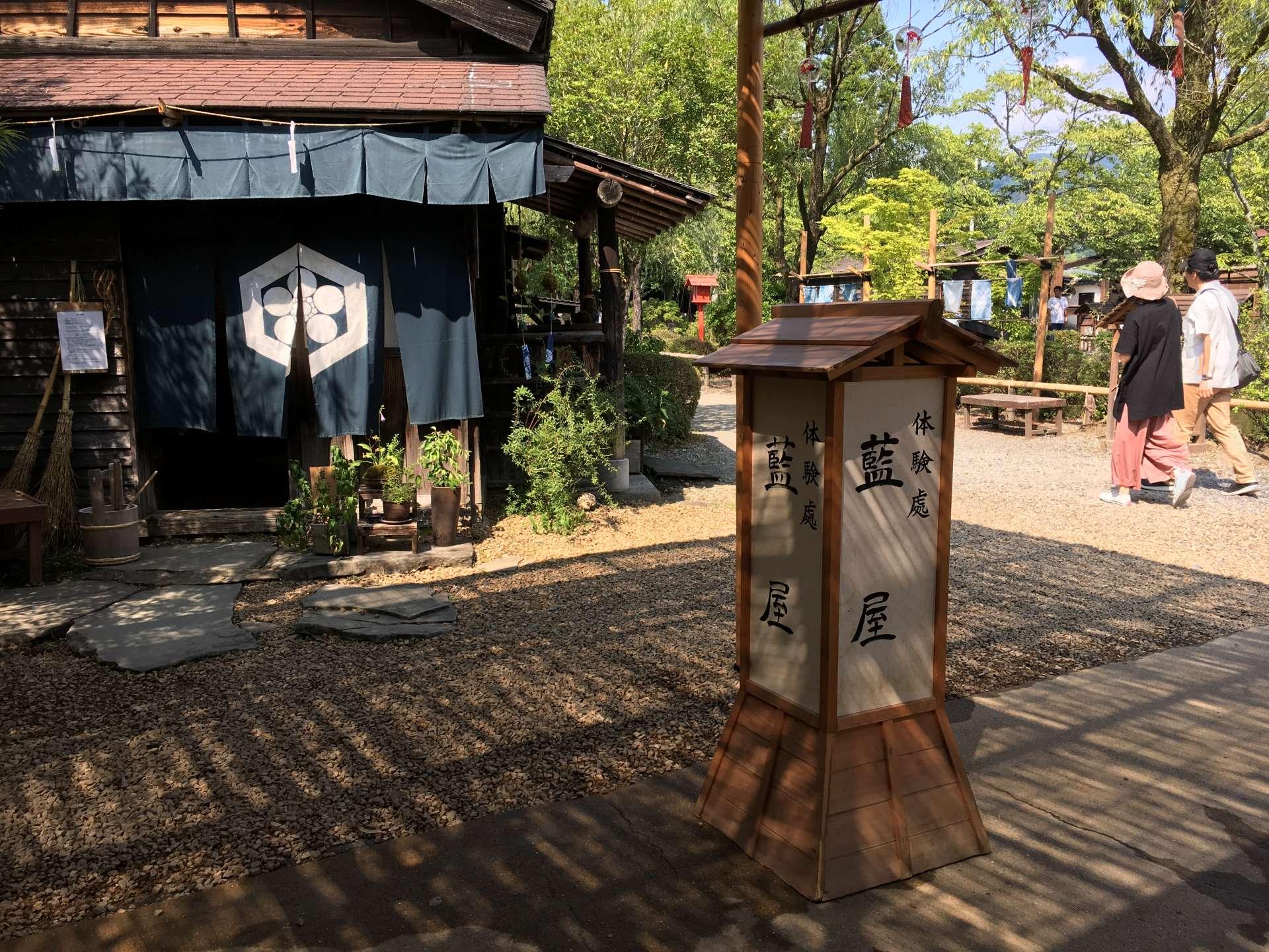 日本傳統工藝藍染體驗處