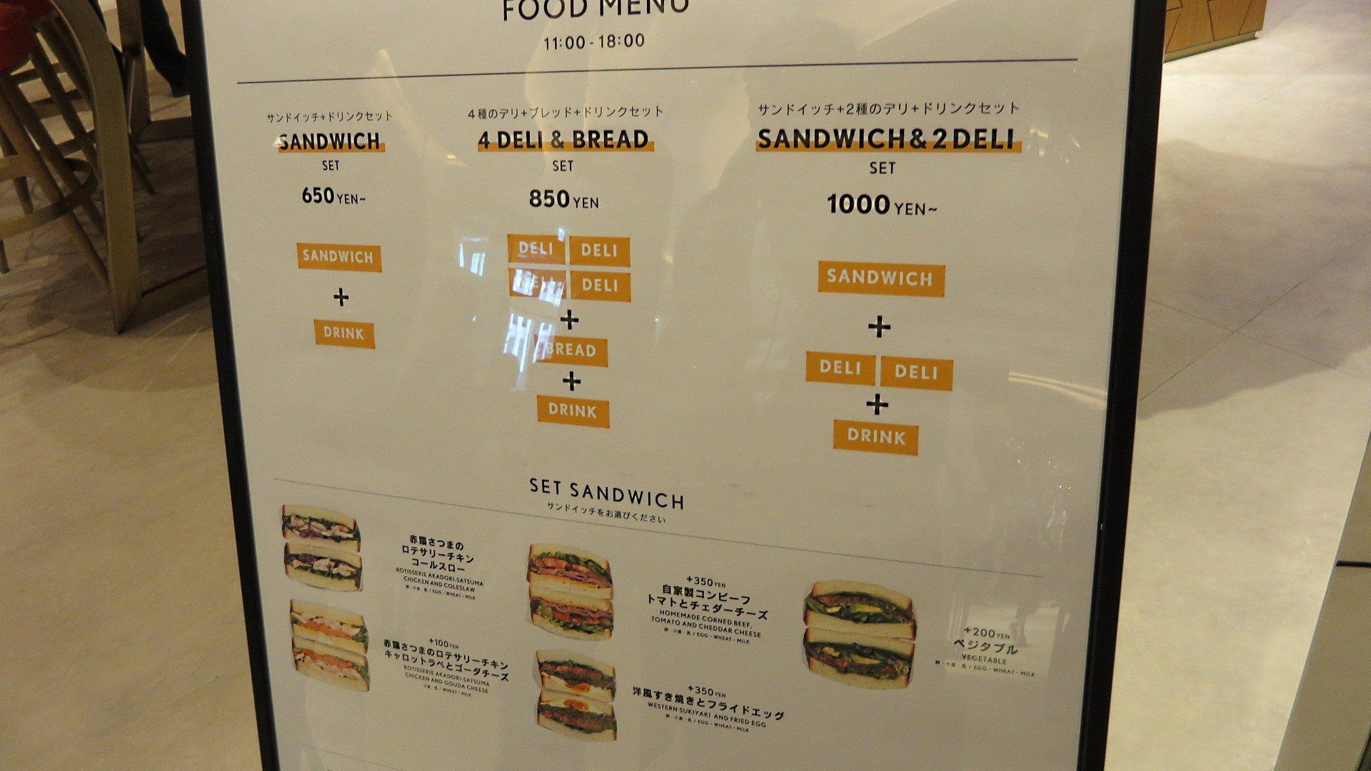 11:00~18:00時間段的食物類菜單。