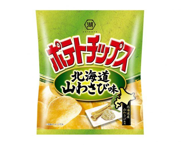 「馬鈴薯洋芋片 北海道山山葵口味」新發售!