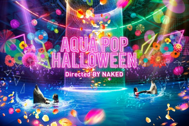 Maxell Aqua Park 品川「AQUA POP HALLOWEEN Directed BY NAKED」