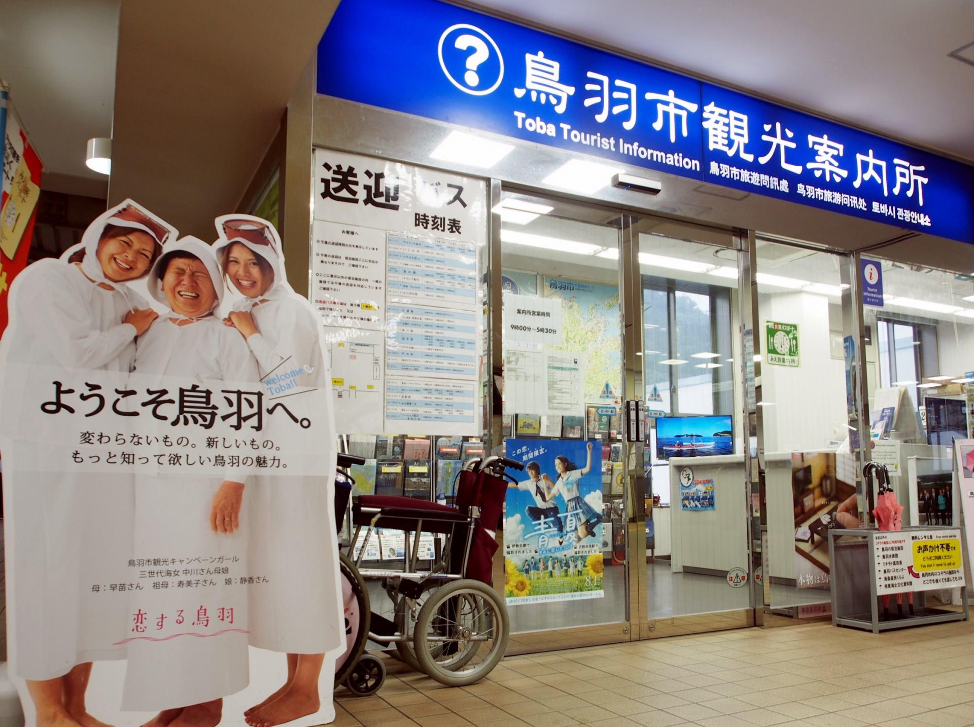 """Toba Tourist Information Center"" inside of Toba Station"