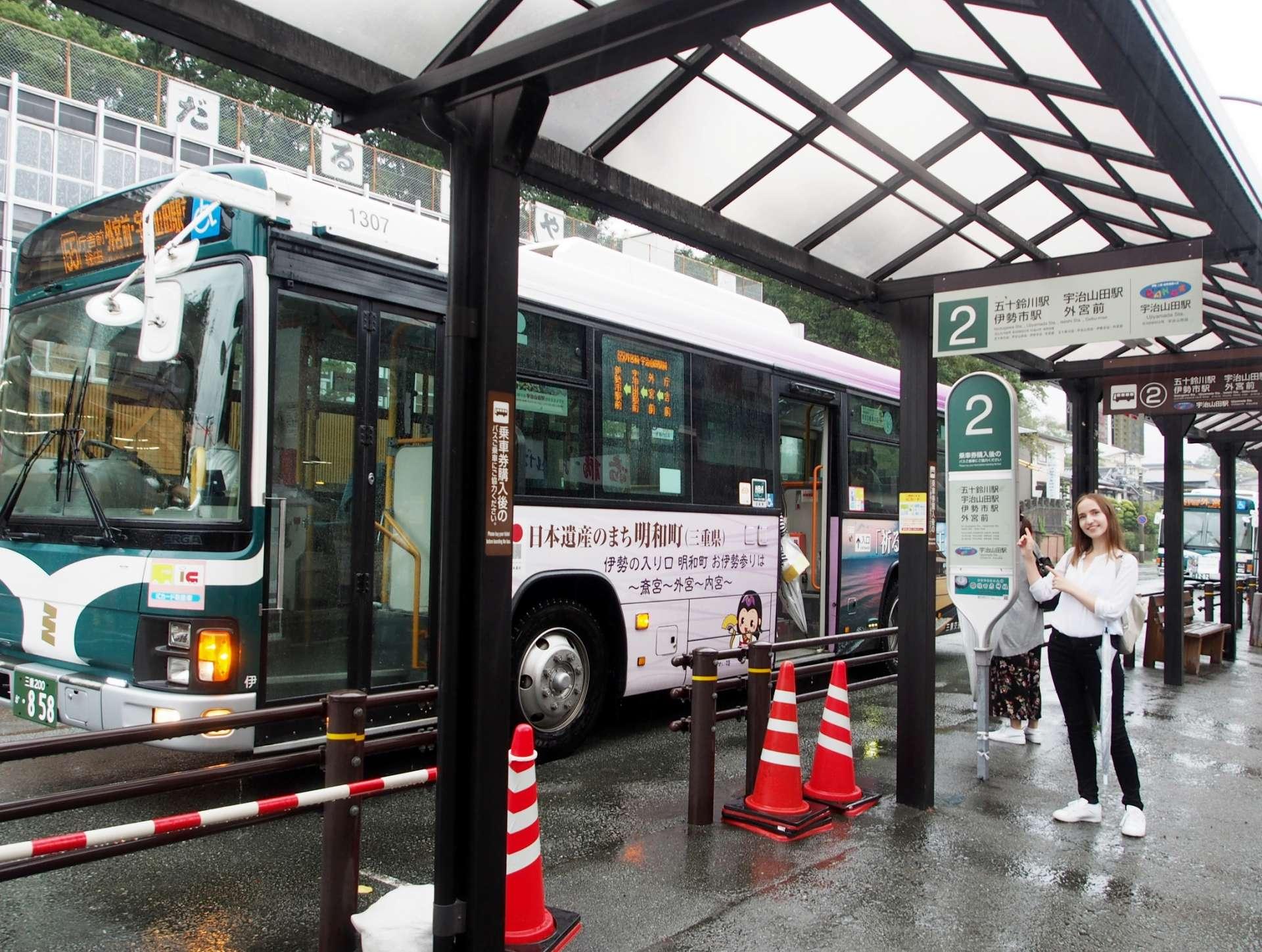 Bus stop by Naiku at Ise Jingu