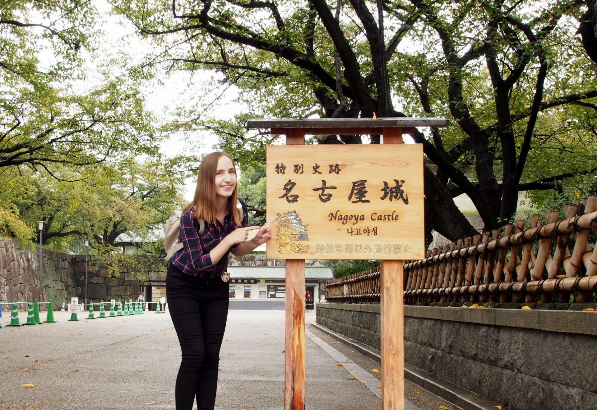 抵达名古屋的地标「名古屋城」