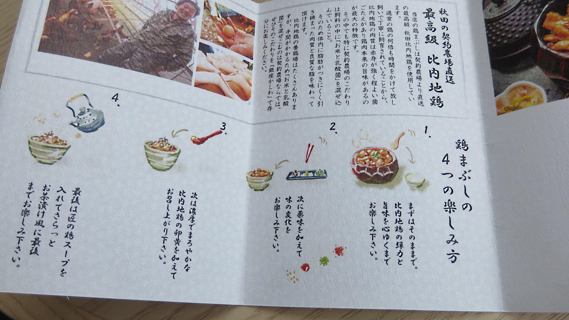 地雞MABUSHI的四種吃法