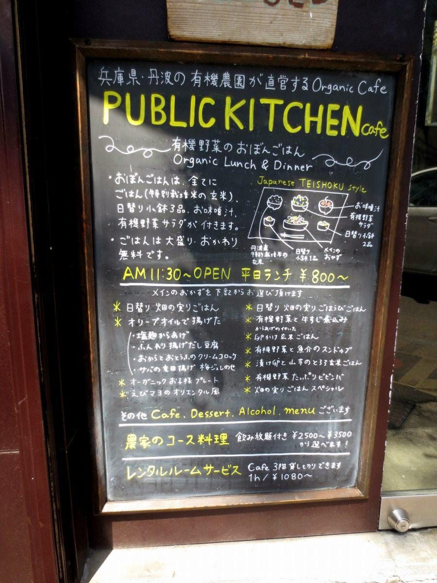 Their weekday lunches are around 800 yen.