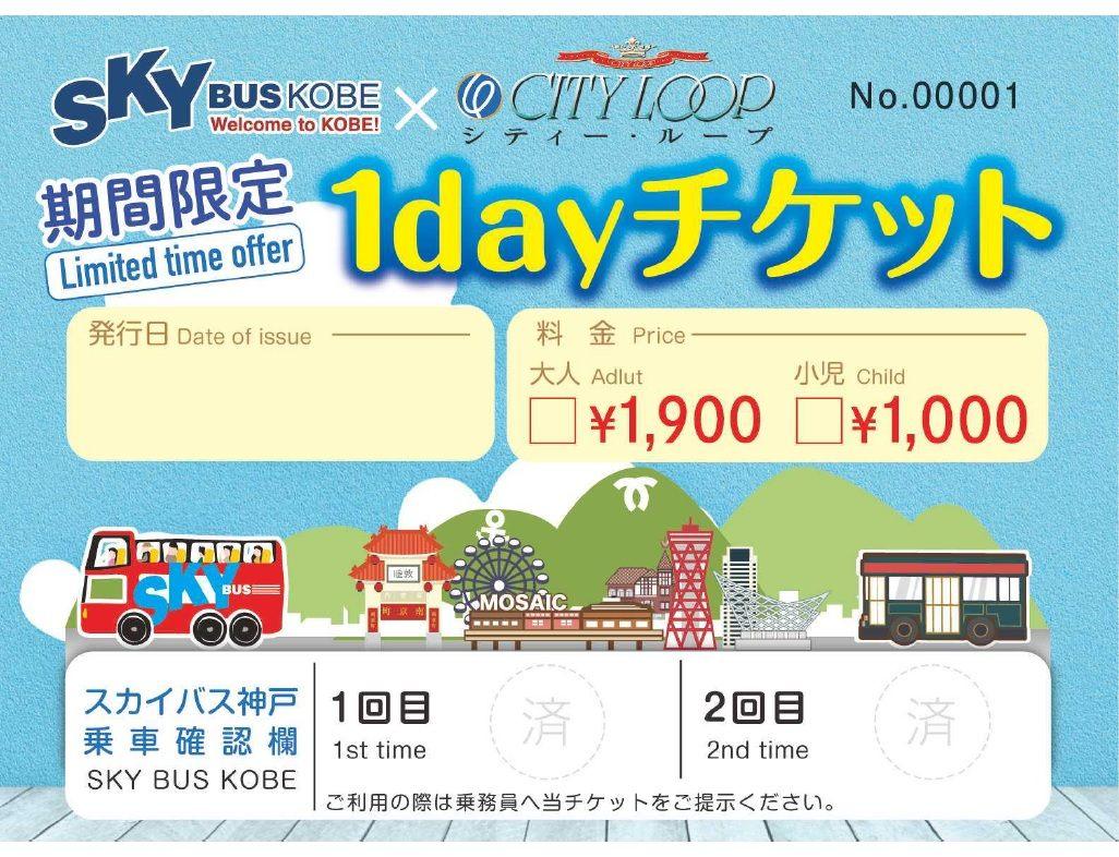 SKY BUS KOBE×City Loop 1day票券