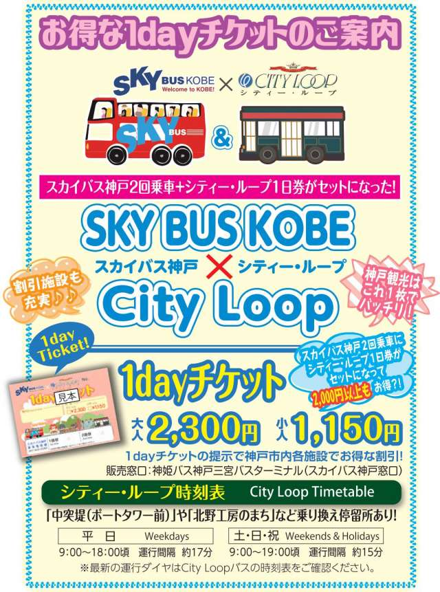 "The great-value ""SKY BUS KOBE X City Loop 1 Day Ticket"""