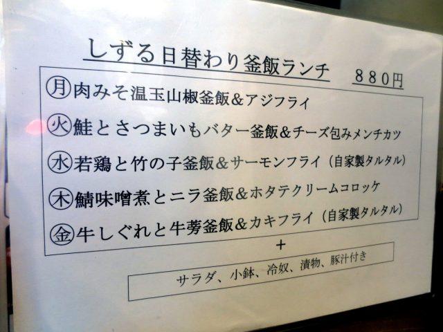 每日午餐菜单 880日圆