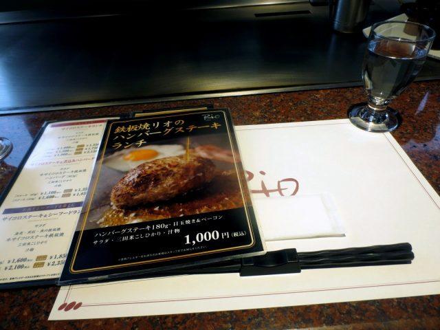 汉堡排午餐 1000日圆