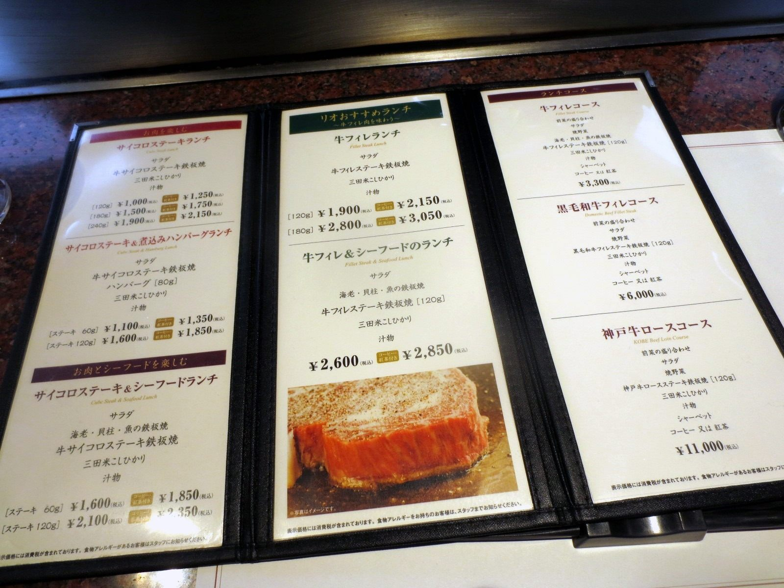 Steak Lunch 1000 yen~