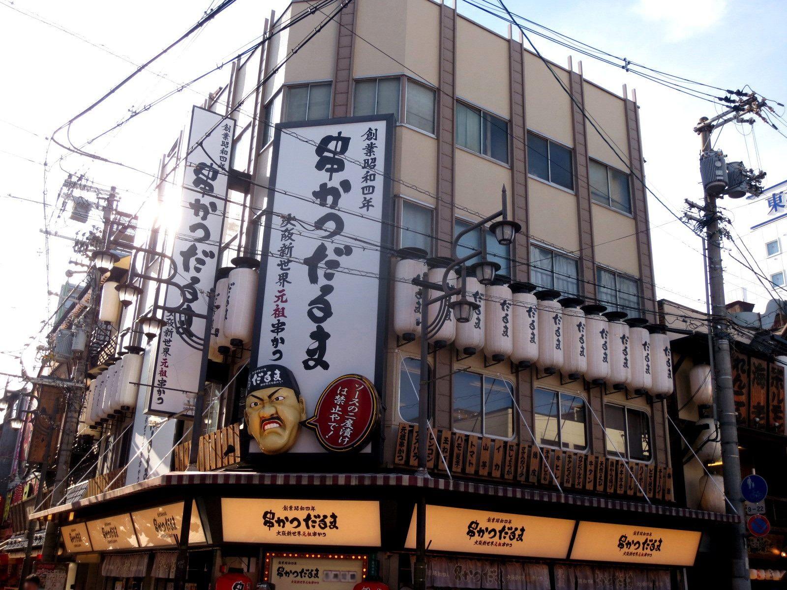 達摩串炸動物園前店