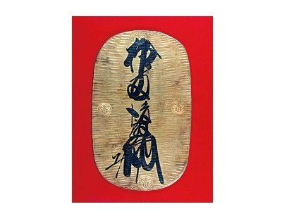 還展示有出現在歷史劇和電影中的日本古幣