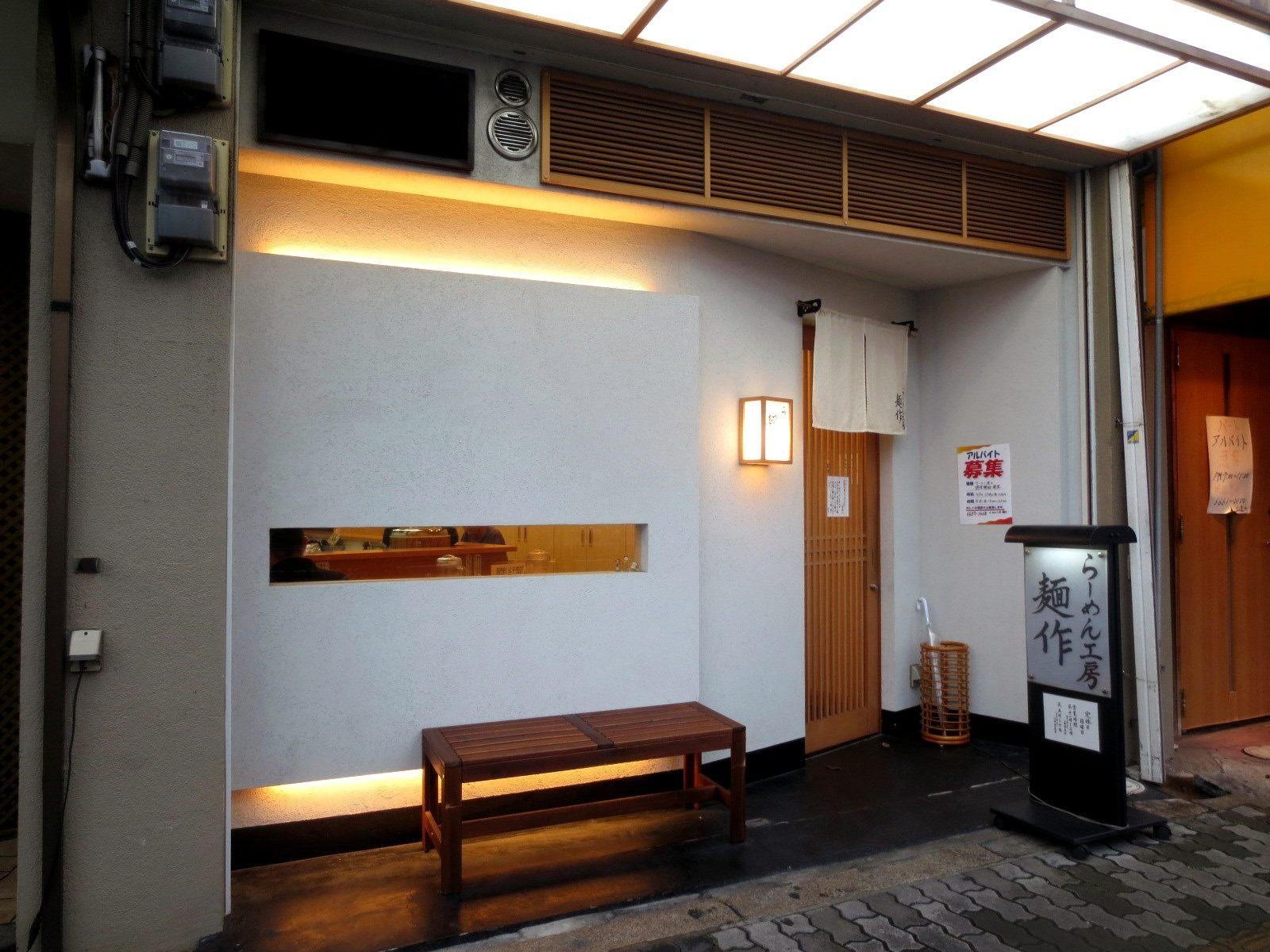 Ramen Kobo Mensaku's exterior