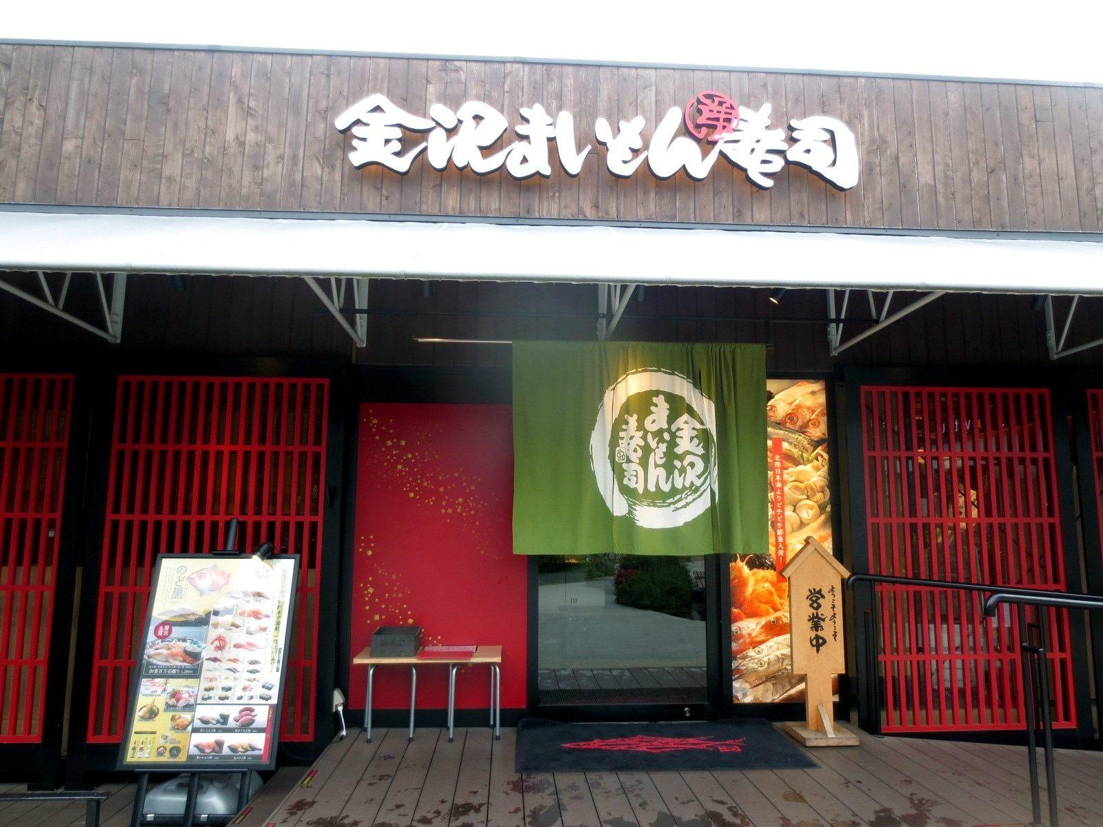 "Exterior of ""Kanazawa Maimon Sushi"""