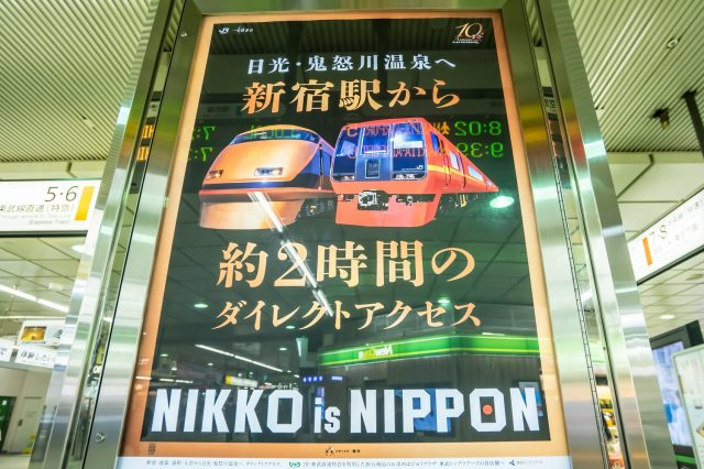 Direct access from Shinjuku Station to Nikko takes about 2 hours