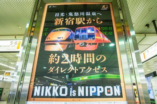 從「新宿站」直達東武「日光站」,車程大約2小時