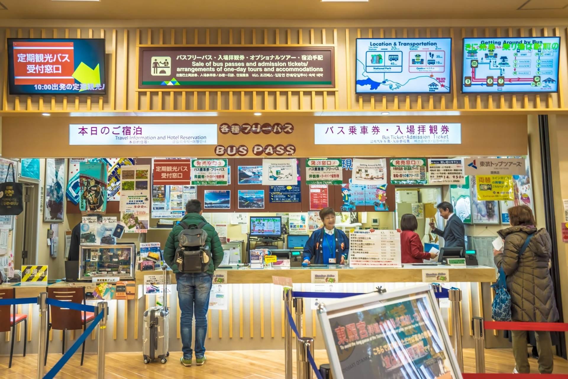 东武日光站旅游服务中心
