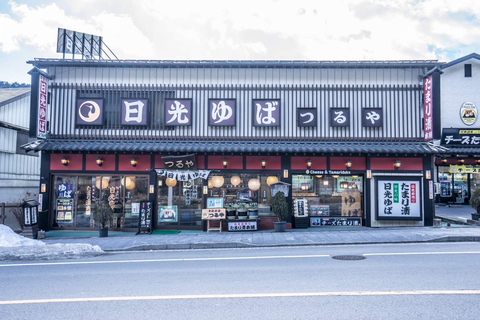日光湯波料理餐廳 TURUYA