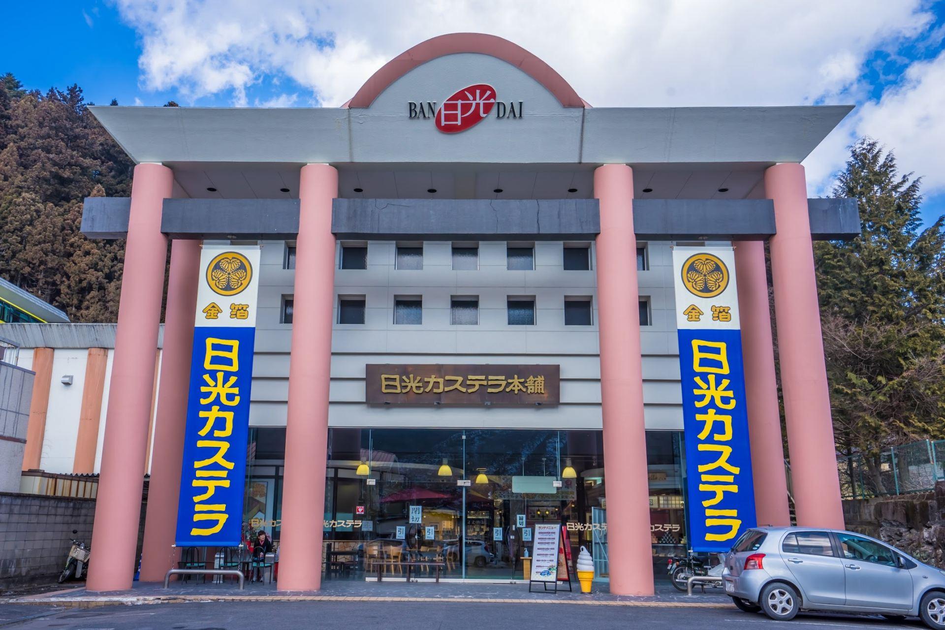 日光卡斯特拉總店