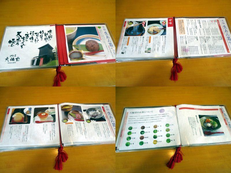 The sweets menu