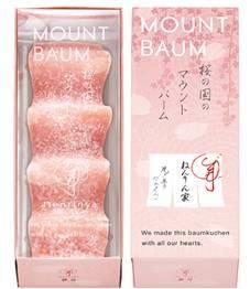 春天限定!樱花之国的山型年轮蛋糕 756日圆