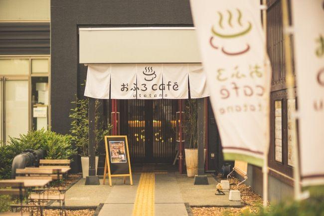 溫泉咖啡館utatane外觀