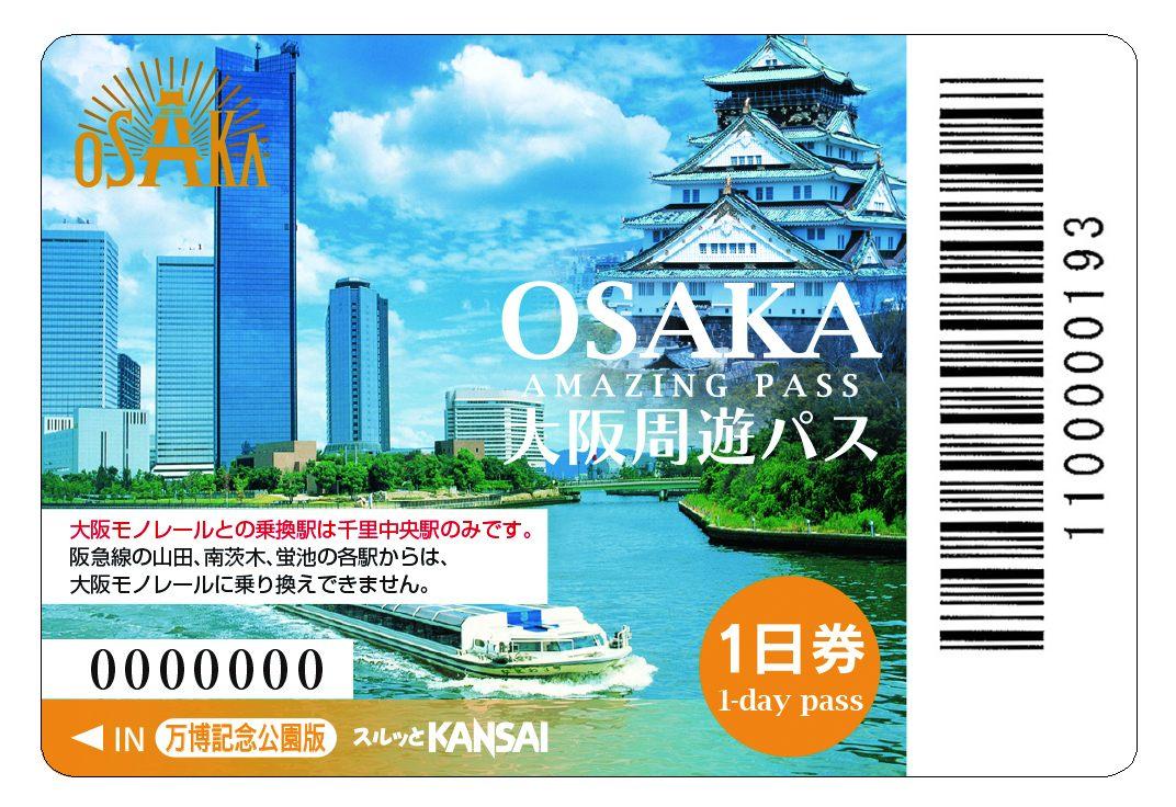 大阪周遊券 萬博紀念公園版