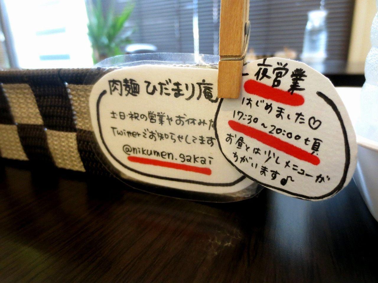 """Suji-niku Amakara-ni"" 300 grams for ¥300"